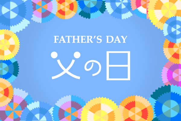 父の日バナー – EVENTs Design