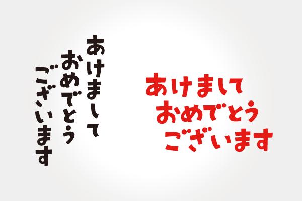 あけましておめでとう文字イラスト Events Design