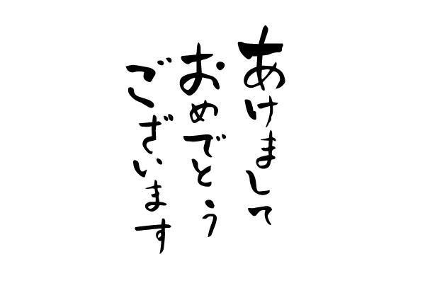 筆書きのあけおめ – EVENTs Design